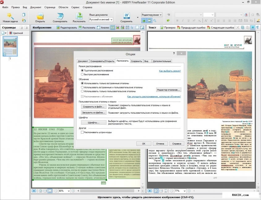 Abbyy finereader 11.0.102.583 corporate edition (2011) pc. Скриншот №3