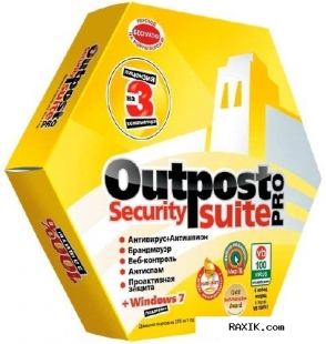 Outpost security suite pro 9.1.4652.701.1951 final dc 07.09.2014