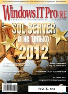 Windows it pro/Re №6 (июнь 2012)