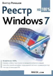Реестр windows 7 на 100%