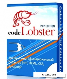 Codelobster php edition 5.0.6